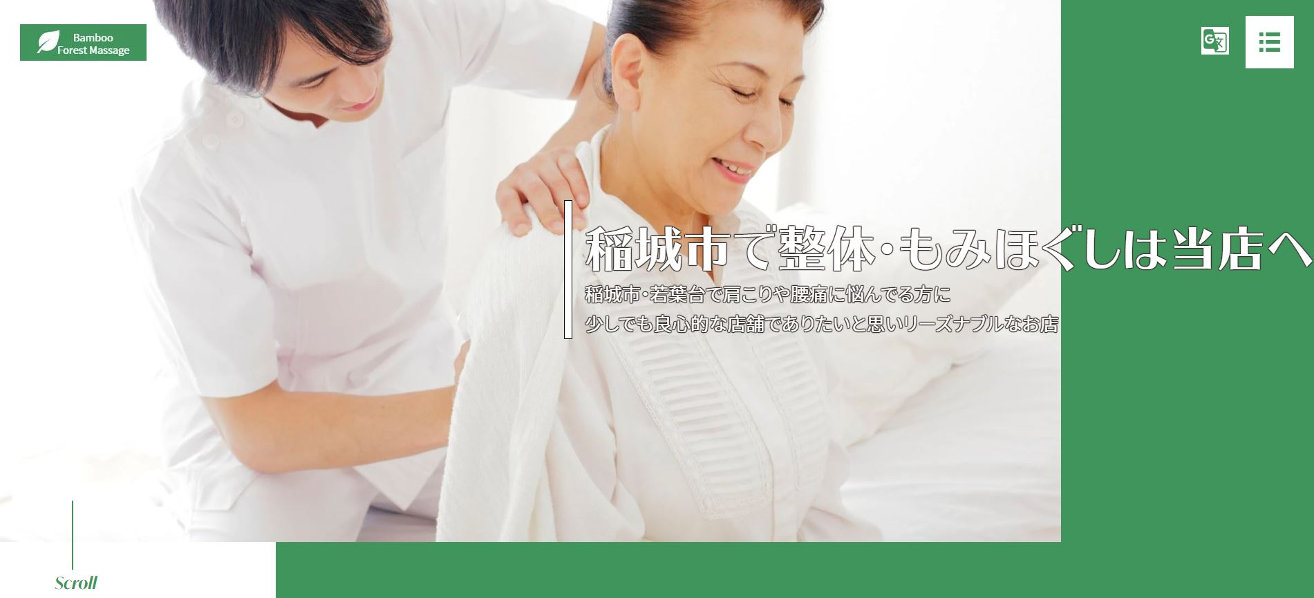 Bamboo Forest Massage